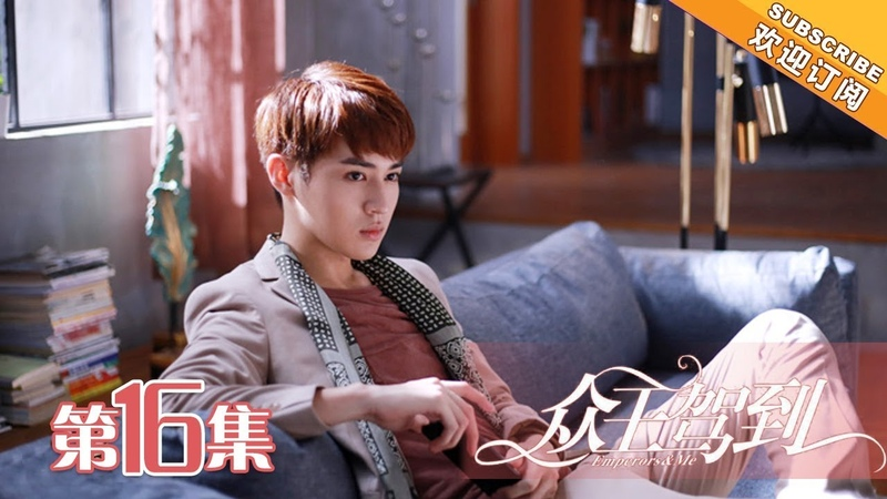 【ENG SUB】 Emperors Me EP16