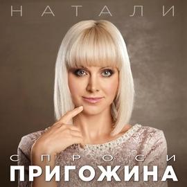 Натали альбом Спроси Пригожина