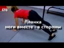 Зарядка от фк GTO 21 упражнение Планка ноги вместе в стороны
