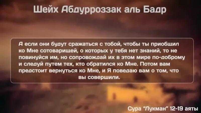 Шейх Абдурраззакъ аль Бадр Сура Лукман 12 19 аяты