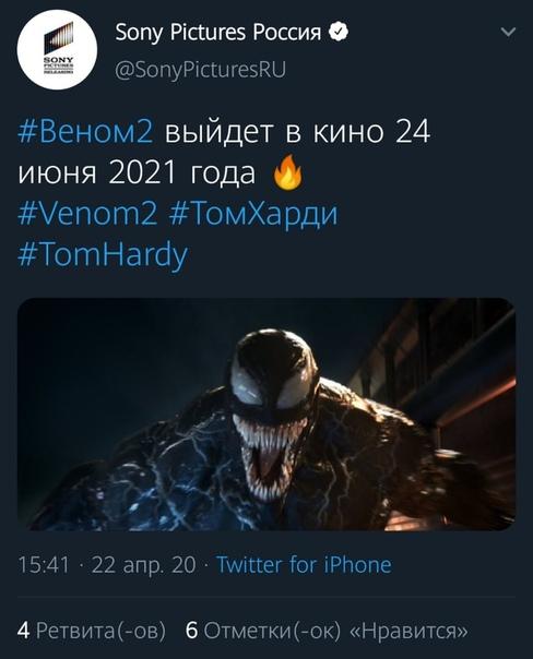 Второй «Веном» пока остался без подзаголовка в российском прокате Возможно, за год с лишним что-то изменится, но не удивляемся, если прокатчик просто решит не париться и не ломать голову над