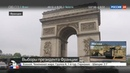 Новости на Россия 24 • Вся Франция в курсе полиция объявила в розыск трех человек