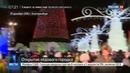 Новости на Россия 24 • Центр Екатеринбурга украсил ледовый городок