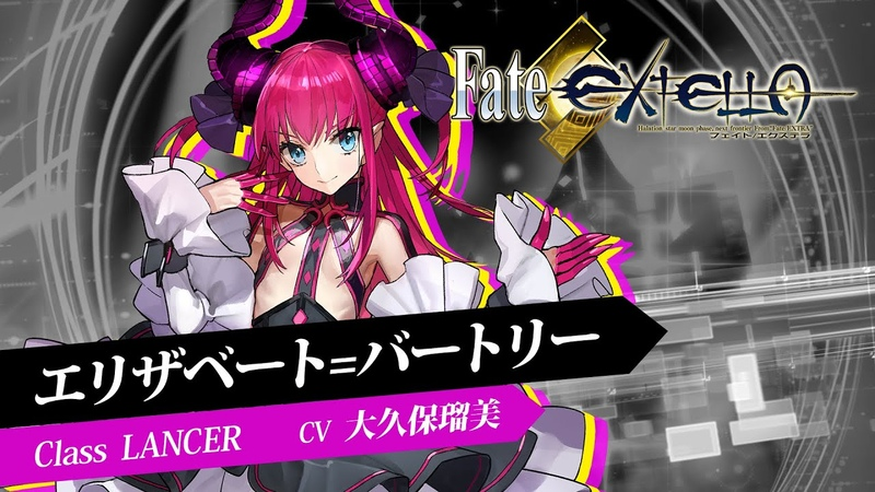 Fate新作アクション『Fate/EXTELLA』ショートプレイ動画【エリザベート=バートリー】篇