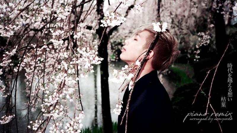 방탄소년단 (BTS) - 고엽 X 시대를 초월한 마음 piano remix