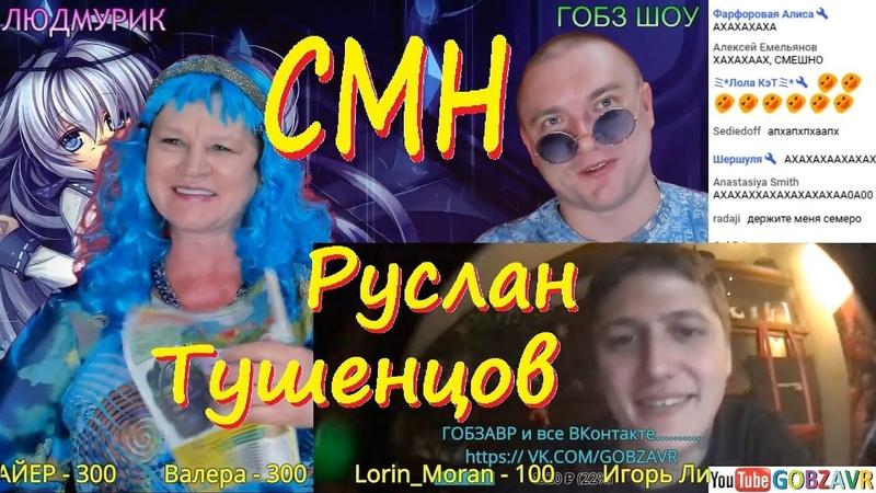 CMH - Руслан Тушенцов ИНТЕРВЬЮ с Людмурик и Гобзавр