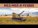 Англоязычные братья: M53/M55 и FV3805. ЛБЗ 2.0 CHIMERA. Стрим танки.