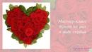Букет из роз в форме сердца на 14 февраля своими руками Мастер-класс День святого Валентина