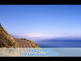 Днем и ночью, Агата Кристи_ караоке и текст песни