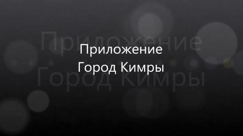 Мобильное приложение Город Кимры.ru