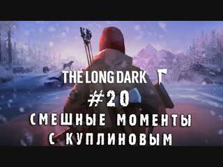 СМЕШНЫЕ МОМЕНТЫ С КУПЛИНОВЫМ #20 - The Long Dark Redux (СМЕШНАЯ НАРЕЗКА)