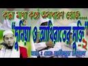 ইতিহাসের শ্রেষ্ঠ ওয়াজ || new bangla waz || maulana hafizur rahman siddiki || শ্রেষ্ঠ ও