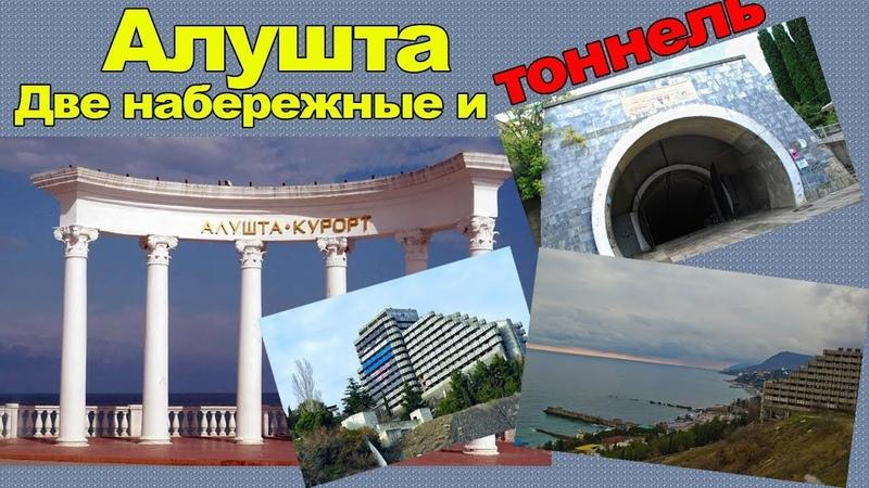 Постновогодняя Алушта / Центральная и Восточная набережные / Тоннель