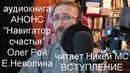 Рой Неволина Навигатор счастья аудиокнига демо Читает Никей МС