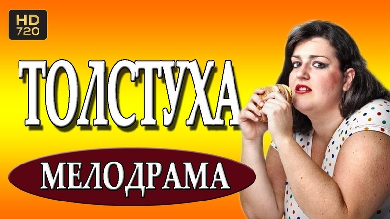КЛАССНАЯ МЕЛОДРАМА ТОЛСТУХА РУССКИЙ ФИЛЬМ 2017 » Freewka.com - Смотреть онлайн в хорощем качестве