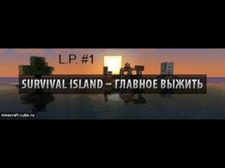 LP MineCraft (Survival Islands #1)