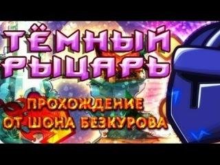 Вормикс. Лучшее прохождение Темного Рыцаря 1 персом с подсказками 2014 ©Шон Безкуров.