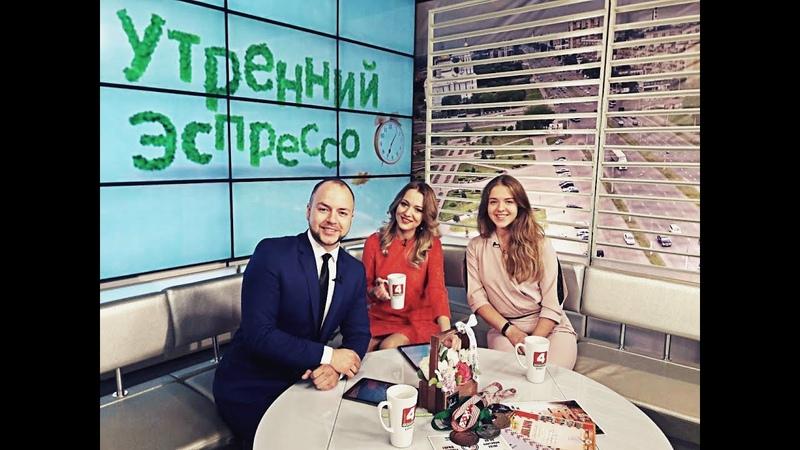 Утренний эспрессо. 03.10.2018. Марочкина Анна.