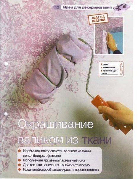 Окрашивание валиком из ткани #DIY_Идеи