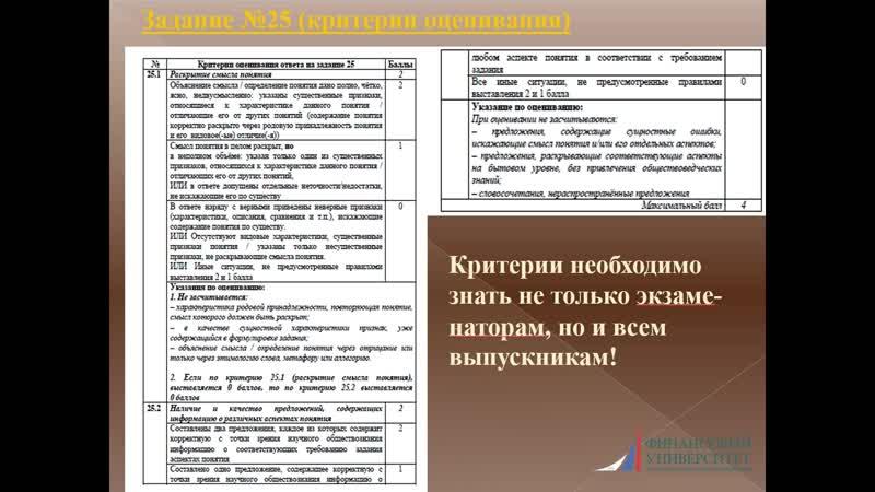 НАДЕЖДА БУДУЩЕГО: мастер-класс эксперта ЕГЭ по обществознанию Коновалова М.А.