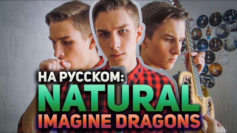 На русском: Imagine Dragons — Natural (Acoustic Cover)