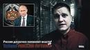 Россия досрочно поменяет власть! Тайная МИССИЯ ПУТИНА экстрасенсы Разоблачение экстрасенсов
