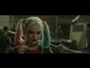 [v- On Film Клип На Фильм - Отряд самоубийц Джокер Харли.mp4
