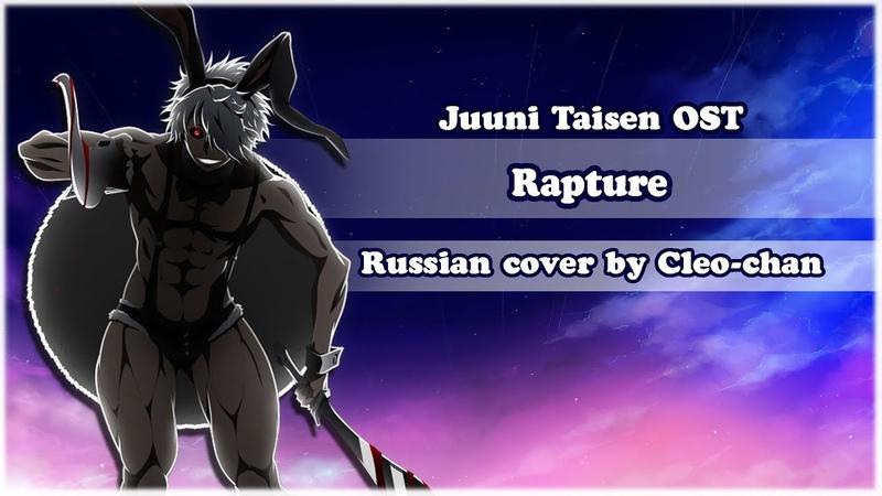 Juuni Taisen RUS acoustic COVER - Rapture【Cleo-chan feat. Blaze】