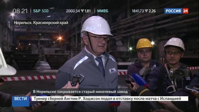 Новости на Россия 24 • Не экономика, а экология: в Норильске закрывается Никелевый завод