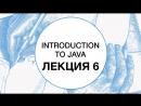 6 Введение в Java Collections Framework Технострим