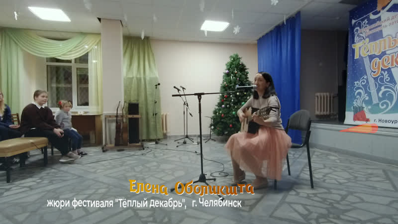 Елена Оболикшта - Ветер перемен. На фестивалеТёплый декабрь 2018