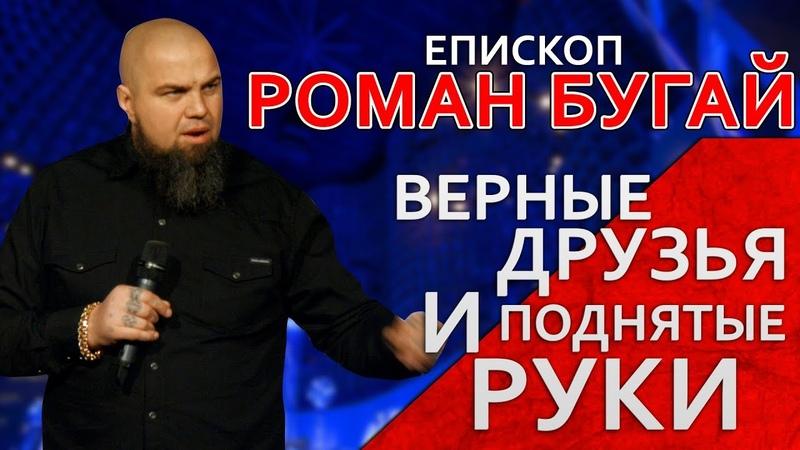 ЕПИСКОП РОМАН БУГАЙ - ВЕРНЫЕ ДРУЗЬЯ И ПОДНЯТЫЕ РУКИ (13.01.2019)