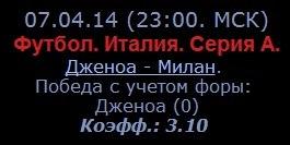 07.04.14 (23:00. МСК)Бесплатный прогноз от каппера 'Vasilisa'.