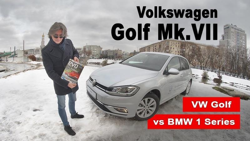 Тест-Драйв Volkswagen Golf Mk.VII 1.4 TSI (Golf или BMW 1 Series? ГОЛЬФ 7 или ждем 8?) | «EVO Trips»