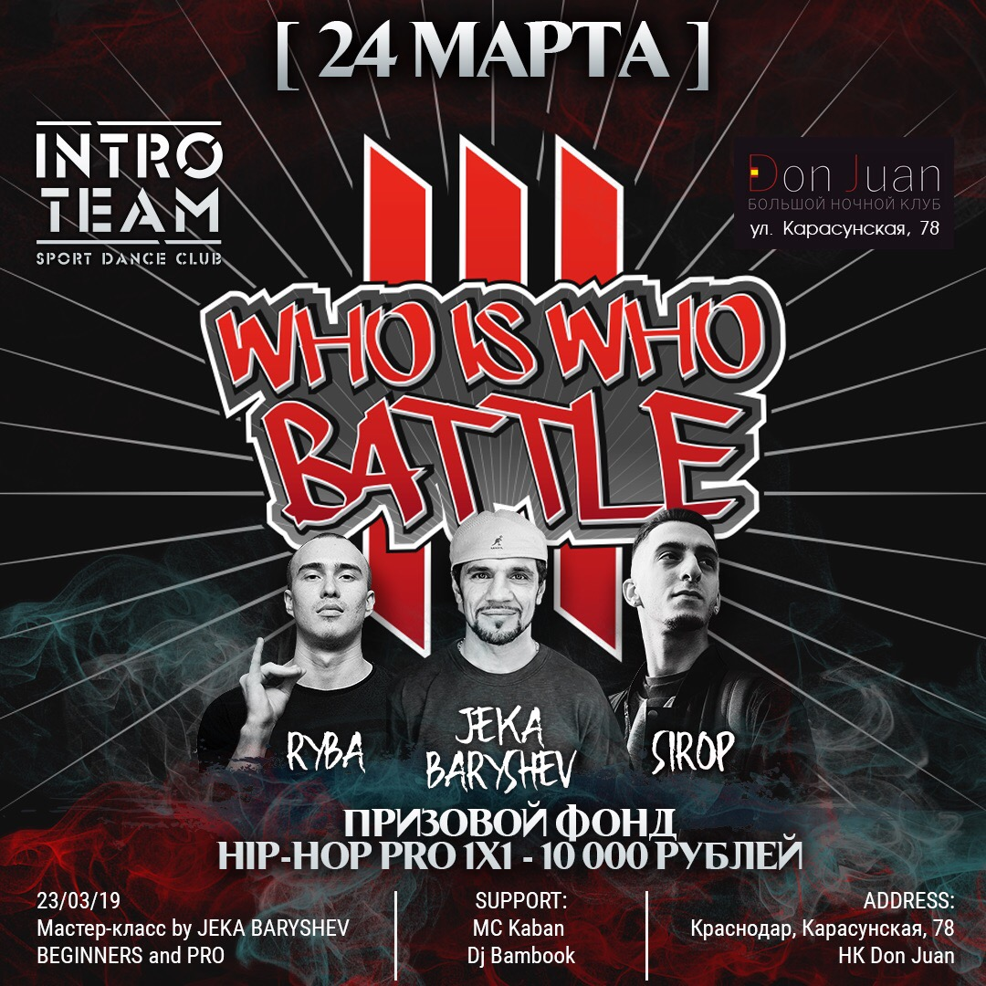 Афиша Краснодар WHO IS WHO BATTLE VOL.3 / 24.03.19 / KRASNODAR