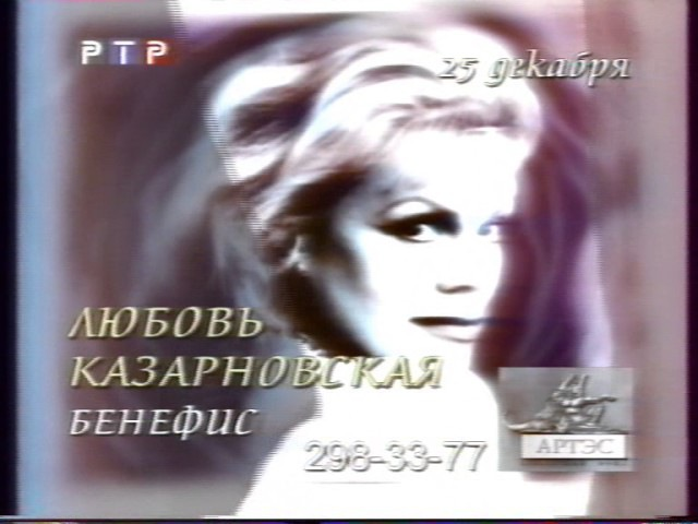 Анонсы Бенефис. Любовь Казарновская, Аншлаг на Волге (РТР, 10.12.2000)