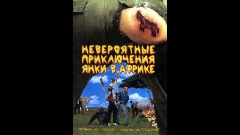 Невероятные приключения янки в Африке/Yankee Zulu.1993. Жанр: Комедия, приключения, семейный.