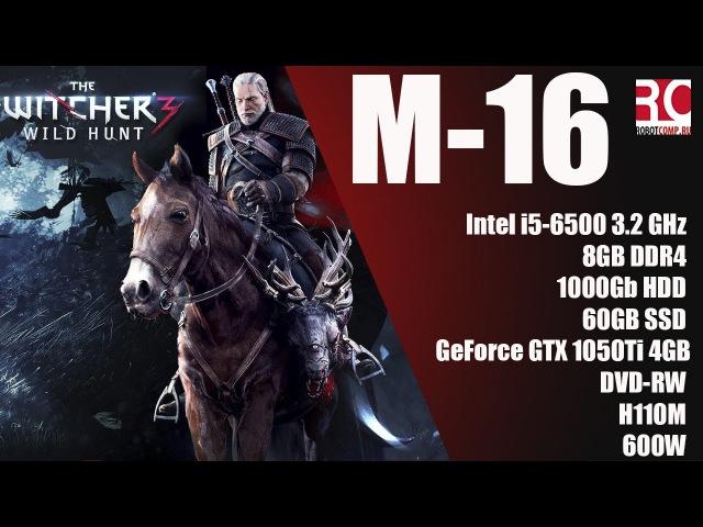Тест компьютера М-16 в игре Ведьмак 3: Дикая охота (Witcher 3: Wild Hunt)