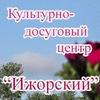 """СПб ГБУ  """"Культурно-досуговый центр """"Ижорский"""""""