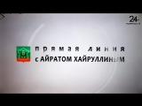 Прямой эфир с Главой города Альметьевска