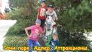 Сочи парк в Адлере Аттракционы отдых Часть 2 06 18г Семья Бровченко