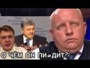 Чиновники открыто потроллили выступление Порошенко