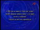 Своя игра - Финальные титры (НТВ, 30.12.2001 - 2004)
