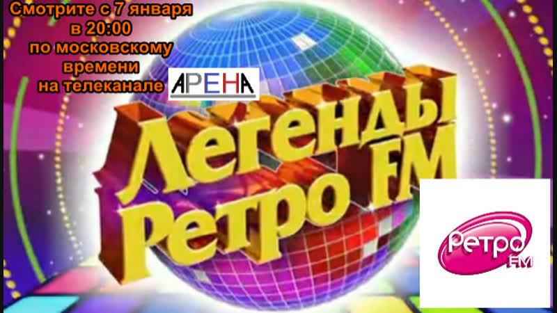 Анонс Легенды Ретро FM Арена 12 12 2018 Второй вариант