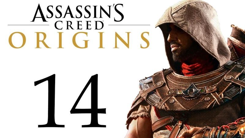 Assassin's Creed Истоки Кто такой Змей 14 сюжет PC