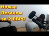 Queen_bans   Купила Новые Лосины И Кофточку за 2 ЕВРО + танцы