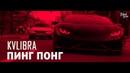 KVLIBRA Пинг понг Премьера трека 2018