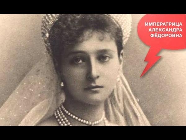 История в лицах Николай Сванидзе императрица Александра Фёдоровна