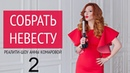 Реалити-шоу Анны Комаровой Собрать невесту 2 серия