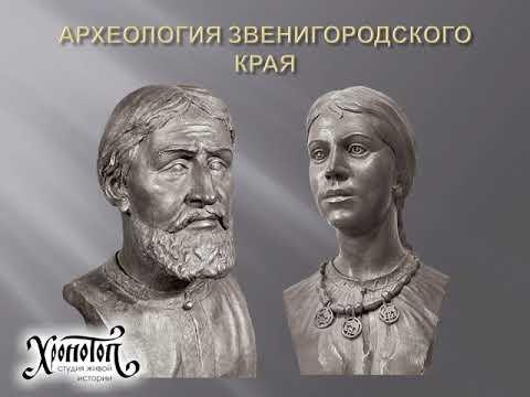 Археология Звенигородского края: часть первая